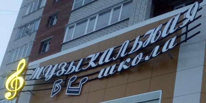 Буквы на каркасе